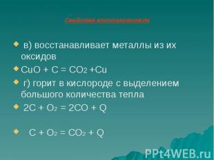 Свойства восстановителя в) восстанавливает металлы из их оксидов CuO + C = CO2 +