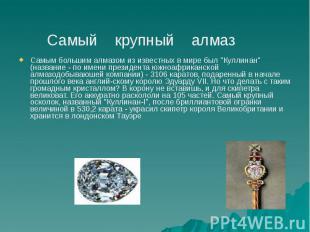 """Самым большим алмазом из известных в мире был """"Куллинан"""" (название - п"""