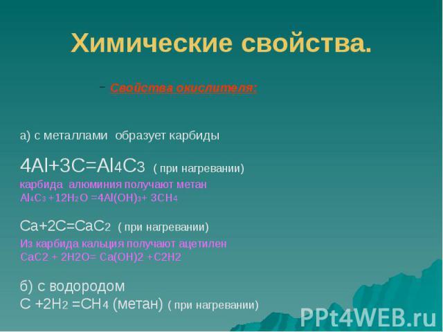 Химические свойства. Cвойства окислителя: