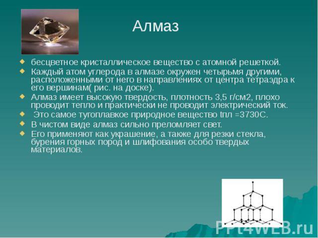 бесцветное кристаллическое вещество с атомной решеткой. бесцветное кристаллическое вещество с атомной решеткой. Каждый атом углерода в алмазе окружен четырьмя другими, расположенными от него в направлениях от центра тетраэдра к его вершинам( рис. на…