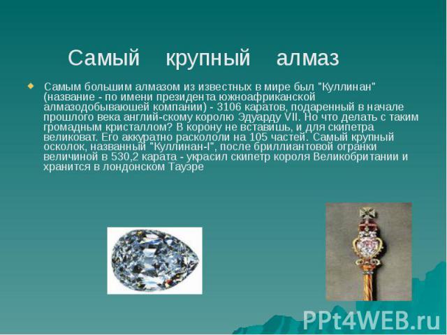 """Самым большим алмазом из известных в мире был """"Куллинан"""" (название - по имени президента южноафриканской алмазодобываюшей компании) - 3106 каратов, подаренный в начале прошлого века англий-скому королю Эдуарду VII. Но что делать с таким гр…"""