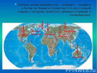 Основные залежи каменного угля — антрацита — находятся в России, на Украине и в