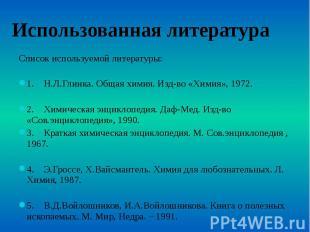 Использованная литература Список используемой литературы: 1. Н.Л.Глинка. Общая х