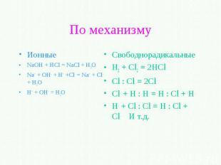 Ионные Ионные NaOH + HCl = NaCl + H2O Na+ + OH- + H+ +Cl- = Na+ + Cl- + H2O H+ +