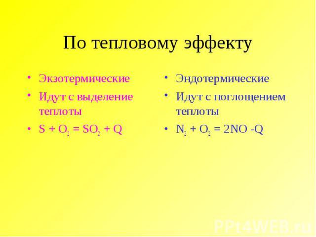 Экзотермические Экзотермические Идут с выделение теплоты S + O2 = SO2 + Q