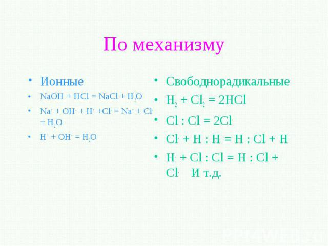 Ионные Ионные NaOH + HCl = NaCl + H2O Na+ + OH- + H+ +Cl- = Na+ + Cl- + H2O H+ + OH- = H2O