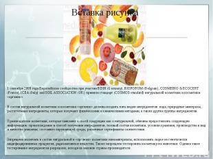 1 сентября 2009 года Европейские сообщества при участии BDIH (Germany), BIOFORUM