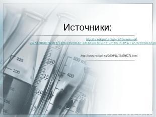 Источники: http://ru.wikipedia.org/wiki/Косметика#.D0.A1.D0.BE.D1.81.D1.82.D0.B0