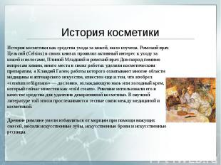 История косметики История косметики как средства ухода за кожей, мало изучена. Р