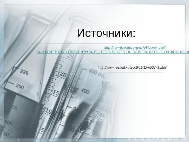 Источники: http://ru.wikipedia.org/wiki/Косметика#.D0.A1.D0.BE.D1.81.D1.82.D0.B0.D0.B2_.D0.BA.D0.BE.D1.81.D0.BC.D0.B5.D1.82.D0.B8.D0.BA.D0.B8 http://www.rosbalt.ru/2009/11/19/690271.html
