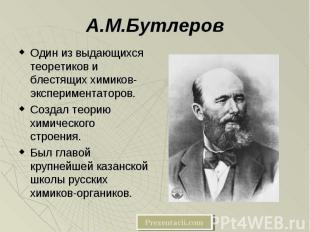 Один из выдающихся теоретиков и блестящих химиков-экспериментаторов. Один из выд