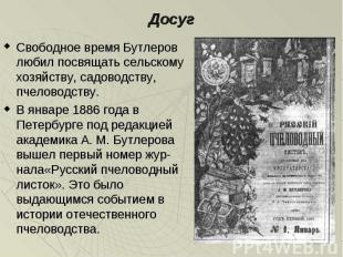 Свободное время Бутлеров любил посвящать сельскому хозяйству, садоводству, пчело