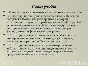 В 8 лет Бутлерова перевели в 1-ю Казанскую гимназию. В 8 лет Бутлерова перевели
