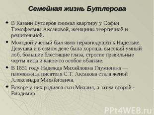 В Казани Бутлеров снимал квартиру у Софьи Тимофеевны Аксаковой, женщины энергичн
