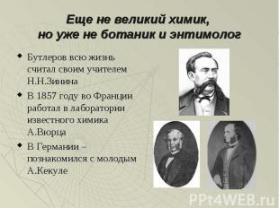 Бутлеров всю жизнь считал своим учителем Н.Н.Зинина Бутлеров всю жизнь считал св