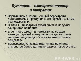 Вернувшись в Казань, ученый перестроил лабораторию и приступил к экспериментальн