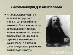 «А.М.Бутлеров один из «А.М.Бутлеров один из величайших русских ученых. Он русски
