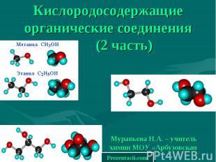 Муравьева Н.А. – учитель химии МОУ «Арбузовская сош»