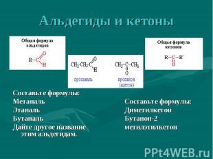 Составьте формулы: Метаналь Этаналь Бутаналь Дайте другое название этим альдегид