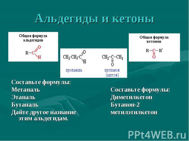 Составьте формулы: Метаналь Этаналь Бутаналь Дайте другое название этим альдегидам.