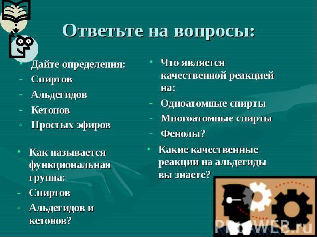 Дайте определения: Дайте определения: Спиртов Альдегидов Кетонов Простых эфиров