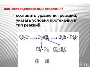 Для кислородсодержащих соединений составить уравнения реакций, указать условия п