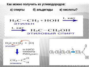 Как можно получить из углеводородов: Как можно получить из углеводородов: а) спи