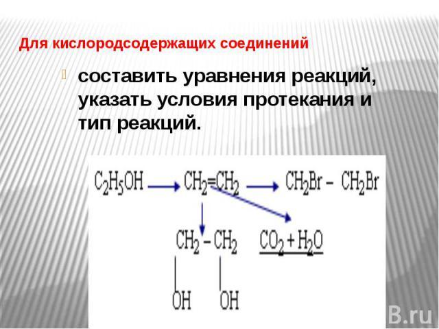 Для кислородсодержащих соединений составить уравнения реакций, указать условия протекания и тип реакций.