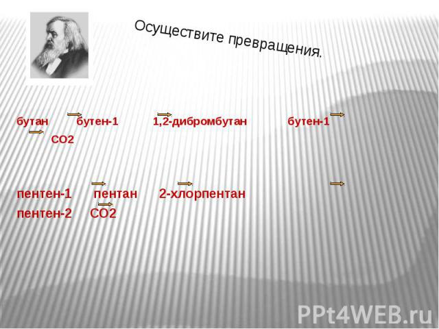 бутан бутен-1 1,2-дибромбутан бутен-1 СО2 пентен-1 пентан 2-хлорпентан пентен-2 СО2