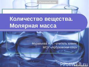 Количество вещества. Молярная масса Муравьева Н.А. –учитель химии МОУ «Арбузовск
