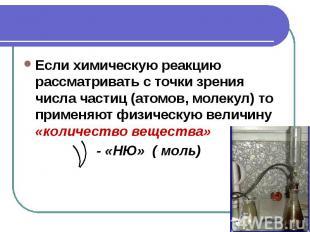 Если химическую реакцию рассматривать с точки зрения числа частиц (атомов, молек