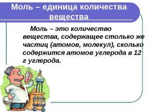 Моль – единица количества вещества Моль – это количество вещества, содержащее ст