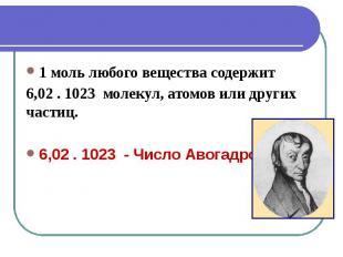 1 моль любого вещества содержит 6,02 . 1023 молекул, атомов или других частиц. 6
