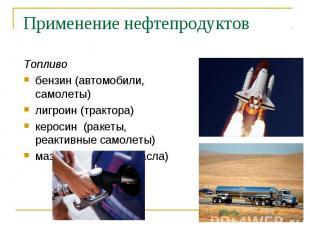 Топливо Топливо бензин (автомобили, самолеты) лигроин (трактора) керосин (ракеты
