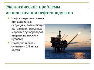 Нефть загрязняет океан при аварийных ситуациях, возникающих на танкерах, разрыва