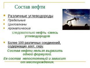 Различные углеводороды Различные углеводороды Предельные Циклоалканы Ароматическ