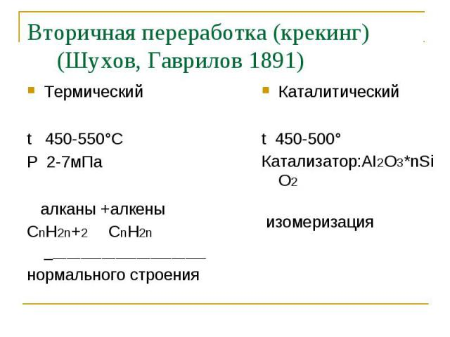 Термический Термический t 450-550°C P 2-7мПа алканы +алкены СnH2n+2 СnH2n _______________________ нормального строения