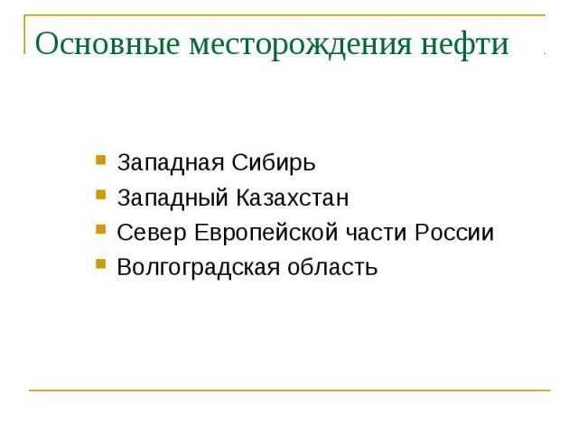 Западная Сибирь Западная Сибирь Западный Казахстан Север Европейской части России Волгоградская область