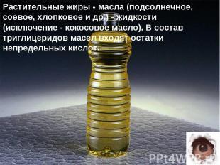 Растительные жиры - масла (подсолнечное, соевое, хлопковое и др.) - жидкости (ис