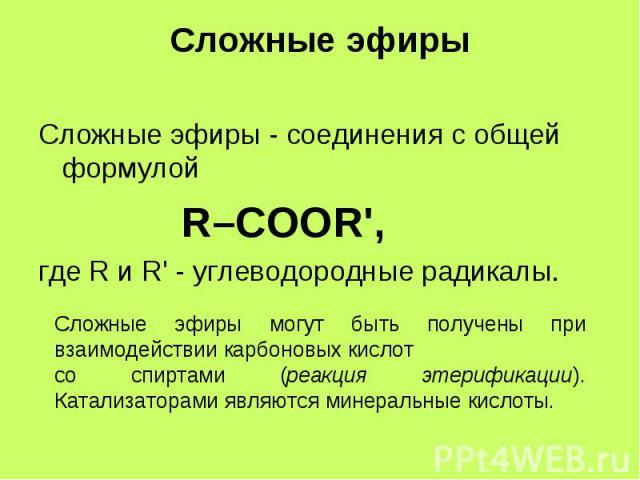 Сложные эфиры - соединения с общей формулой Сложные эфиры - соединения с общей формулой R–COOR', где R и R' - углеводородные радикалы.