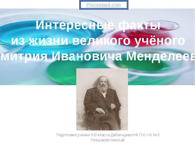 Подготовил ученик 9-Б класса Дебальцевской ОШ І-ІІІ №3 Плешаков Николай