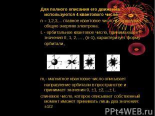 Для полного описания его движения используются 4 квантового числа: Для полного о