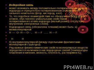 Водородная связь Водородная связь может возникать между положительно поляризован
