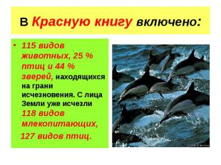 115 видов животных, 25 % птиц и 44 % зверей, находящихся на грани исчезновения.