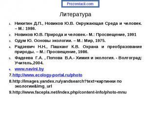 Никитин Д.П., Новиков Ю.В. Окружающая Среда и человек. – М.: 1986. Никитин Д.П.,