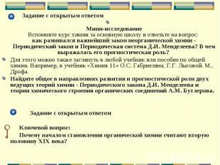 Задание с открытым ответом Задание с открытым ответом Мини-исследование Вспомнит