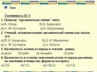 """Тест Тест Готовимся к ЕГЭ 1. Понятие """"органическая химия"""" ввёл: а) Ф."""