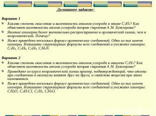 Домашнее задание: Домашнее задание: Вариант 1 Какова степень окисления и валентн