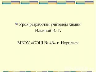 Урок разработан учителем химии Урок разработан учителем химии Ильиной И. Г. МБОУ