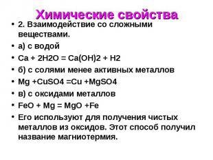 2. Взаимодействие со сложными веществами. 2. Взаимодействие со сложными вещества